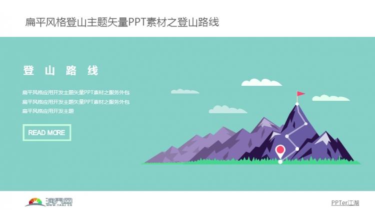 扁平风格登山主题矢量ppt素材之登山路线